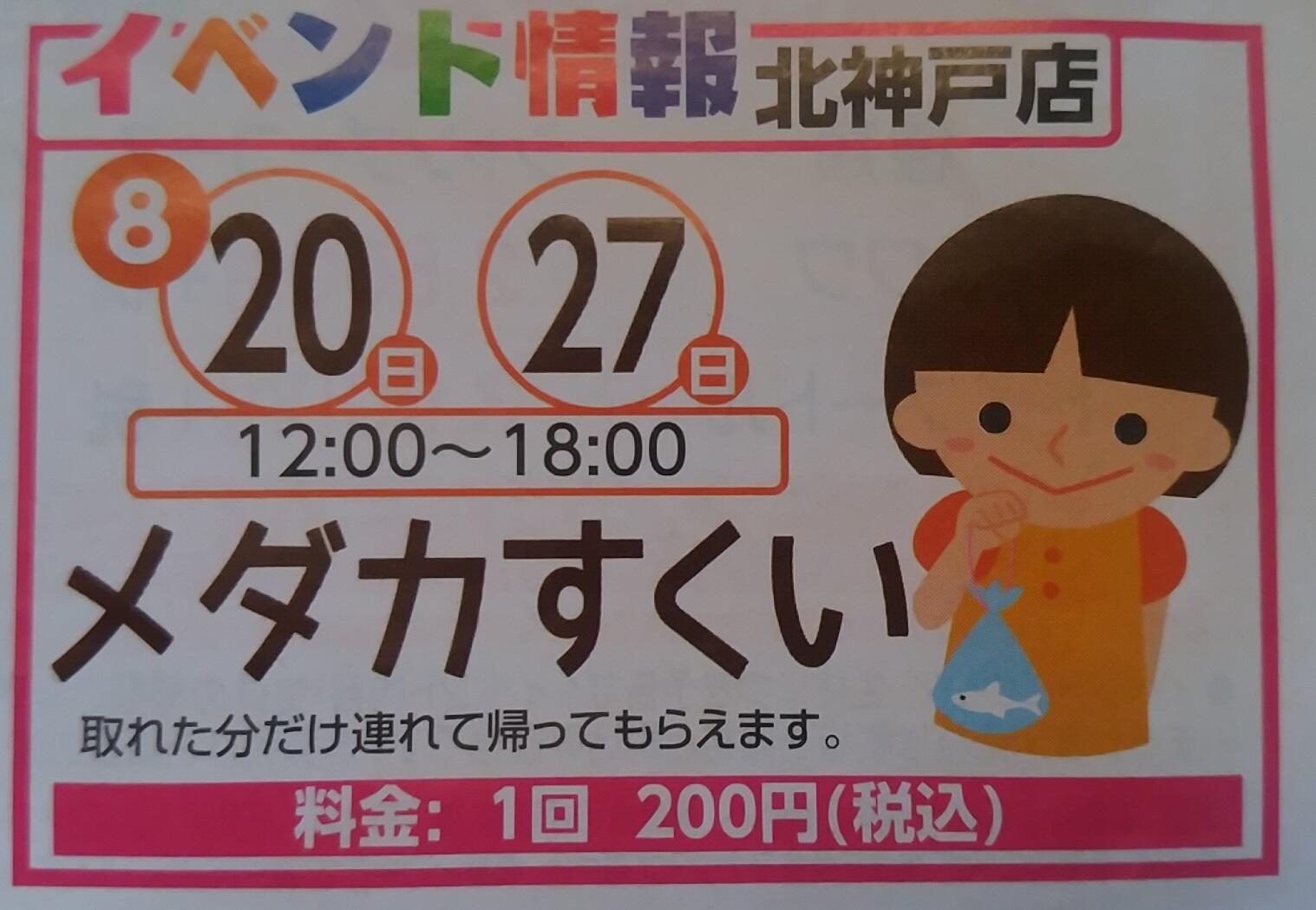 ホームセンター 店 神戸 ロイヤル 北