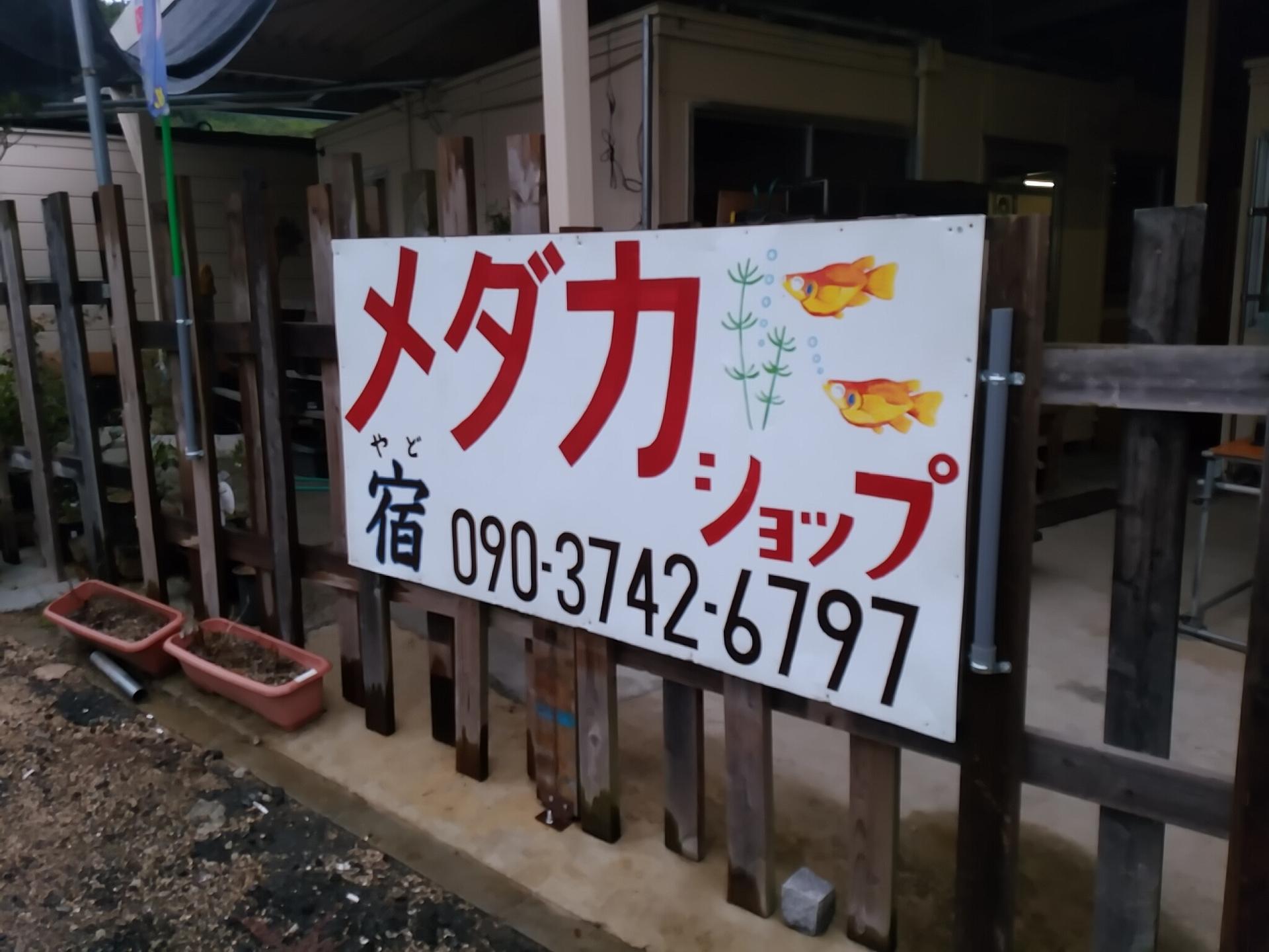 岡山ツアー