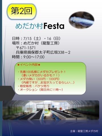 第2回 めだか村Festa.jpg
